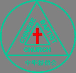 中华浸信会
